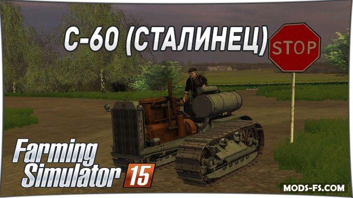 С-60 (Сталинец)