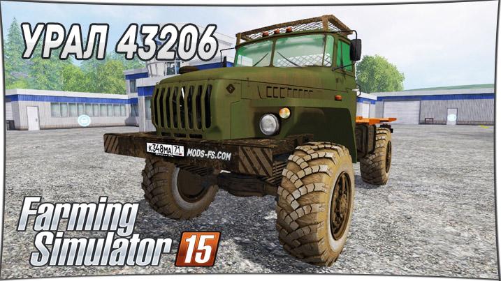 Тягач Урал 43206