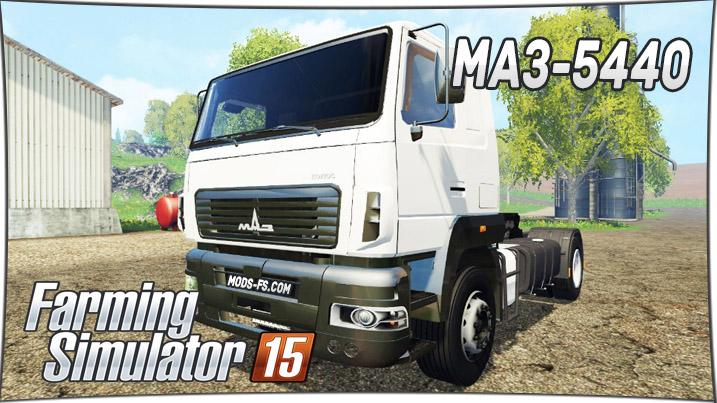 Тягач МАЗ 5440