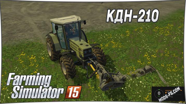 КДН-210