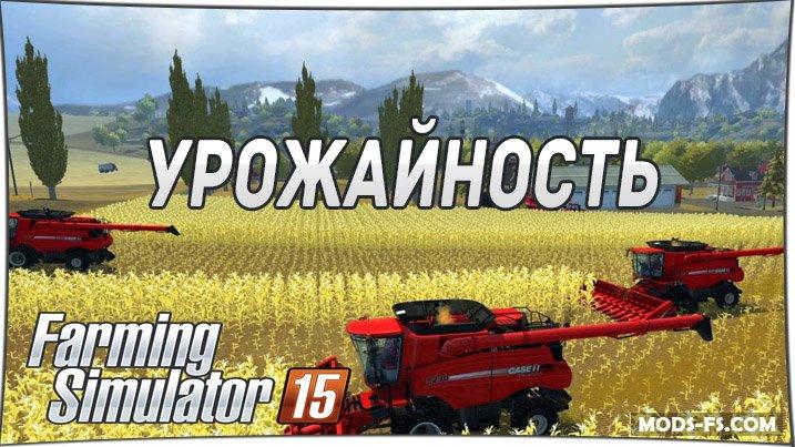Farming simulator 2015 мод русская карта деревушка 2 (russian map.