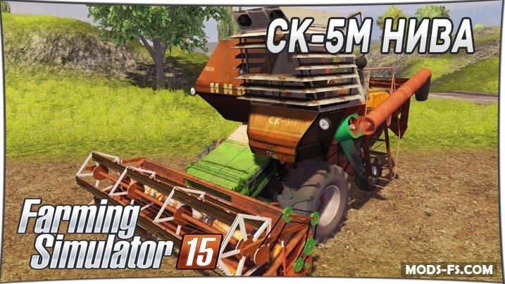 СК-5М Нива