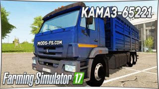 КАМАЗ-65221