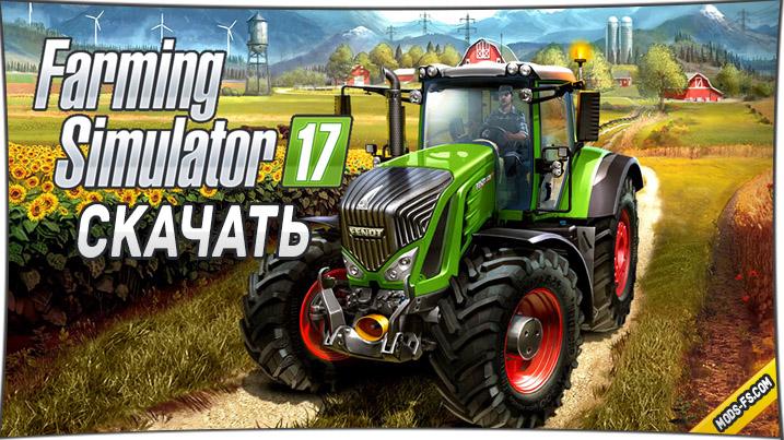 Скачать Farming Simulator 2017 через torrent